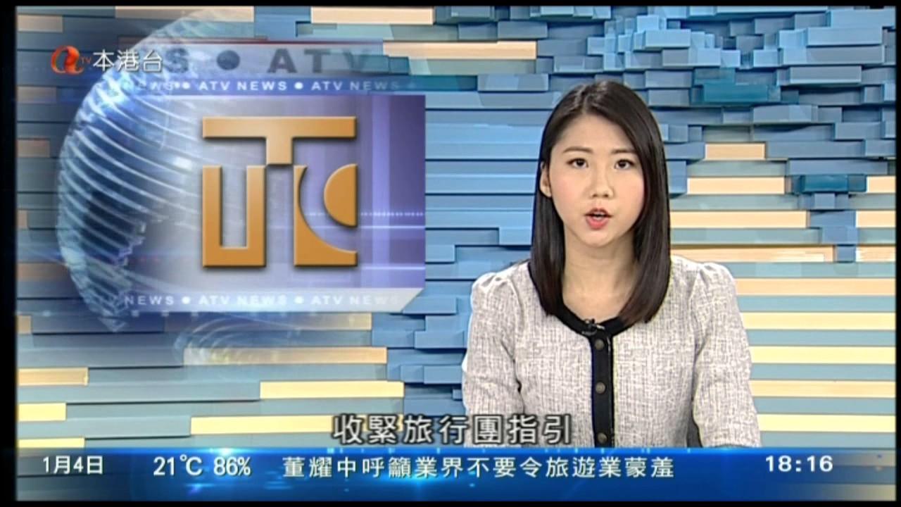 ATV亞洲電視 2016年1月4日 六點鐘新聞 盧卓瑤