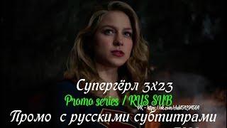 Супергёрл 3 сезон 23 серия - Промо с русскими субтитрами // Supergirl 3x23 Promo