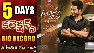 Aravinda Sametha 5 Days Collections | Aravinda Sametha 5 days box office collections | Aravinda Same
