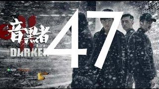 《暗黑者》第二季47(主演:郭京飞、甘露、李倩、李岷城)丨有你有真相