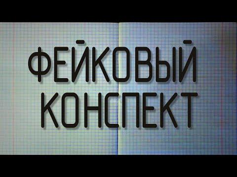 Конспект В Фотошопе /// Как Сделать Конспект В Фотошопе За 3 минуты /// Фейковый Конспект