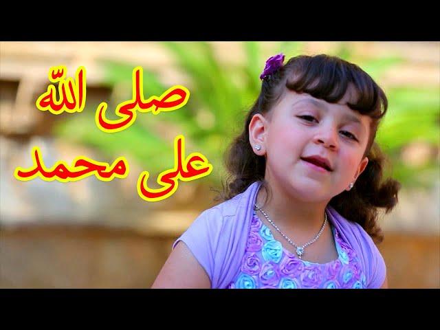 صلى الله على محمد - جنى مقداد | طيور الجنة