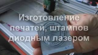 видео Изготовление печатей и штампов «с нуля»
