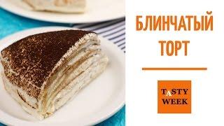 Блинчатый торт а-ля Тирамису. Рецепт блинного торта. Заварные блины на молоке