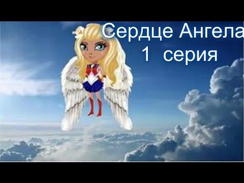 сердце ангела русский сериал 2015
