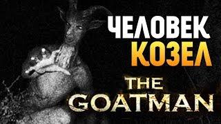 ЧЕЛОВЕК КОЗЕЛ НАШЕЛ МЕНЯ! ВЫНОС МОЗГА! - The Goatman