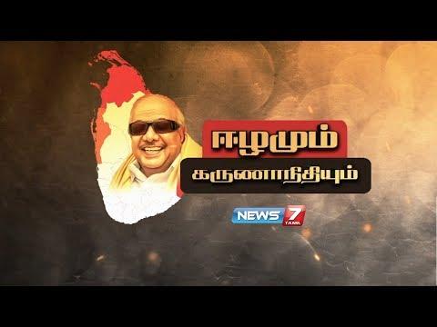 ஈழமும் கருணாநிதியும்   Tamil Eelam and Karunanidhi   News7 Tamil