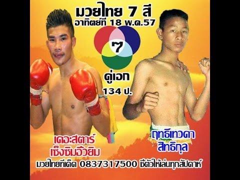 ทัศนะวิจารณ์ศึกมวยไทย 7 สี วันอาทิตย์ที่ 18 พฤษภาคม 2557 พร้อมฟอร์มหลัง เวลา 12.45 น