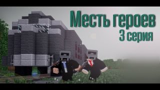 "Minecraft сериал: ""Месть героев"" 3 серия. (Minecraft Machinima)"