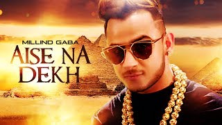 Gambar cover Millind Gaba Aise Na Dekh (ऐसे ना देख) Full Video | New Song 2016 | T-Series