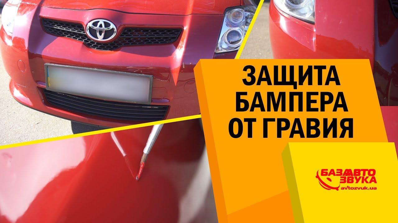 Защита автомобиля антигравийной пленкой 3M - Veddro.com - YouTube