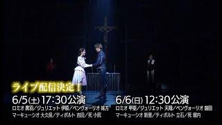 ミュージカル『ロミオ&ジュリエット』(2021)舞台映像ダイジェスト【甲斐翔真・天翔愛ほか】