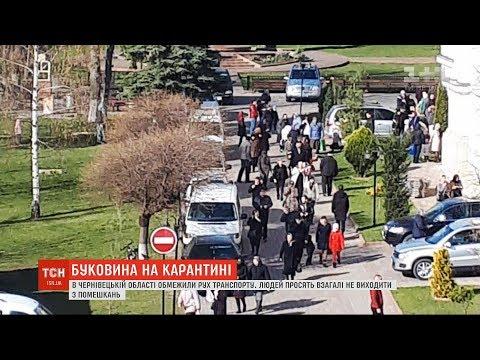 Події  на Буковині: на вихідних місцева влада просила людей не виходити з помешкань