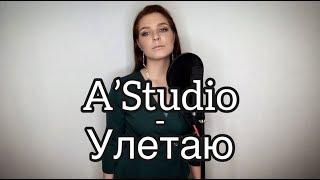 Алиса Супронова - Улетаю (A'Studio)