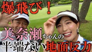 非力な人でも飛ばせるように! 美奈瀬ちゃんから教わる地面反力! #ヨコシンゴルフレッスン