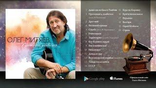Олег Митяев - Просыпаясь, улыбаться (Полный альбом) 2015 год.