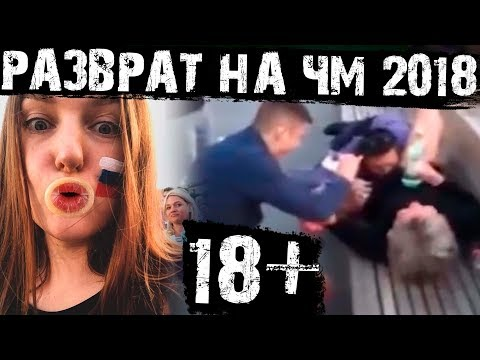 Смотрите, что творят русские девушки с иностранными фанатами!