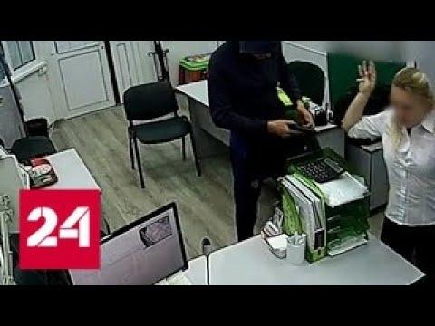 Мигрант дважды ограбил полюбившийся ему офис микрозаймов в Подольске - Россия 24