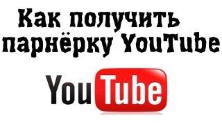 Партнёрская программа YouTube Как получить партнёрку Youtube заработок на рекламе в видео(Группа VK http://vk.com/doomchannel Реклама на канале http://vk.com/topic-32276686_29419695 Подключай партнерку получай доллары https://youpartn..., 2012-08-16T13:48:41.000Z)