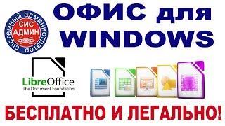 Бесплатный офис / LIBREOFFICE / Для Windows
