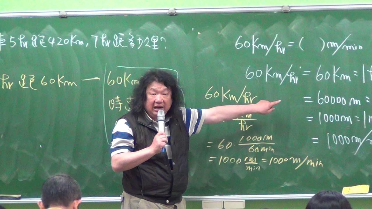 高雄市國教輔導團國小數學研習(謝堅教授演講)5─1060318 - YouTube