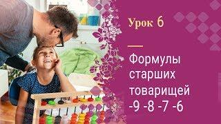 Урок 6 | Ментальная арифметика | Полный курс | Формулы старших товарищей -9, -8, -7, -6