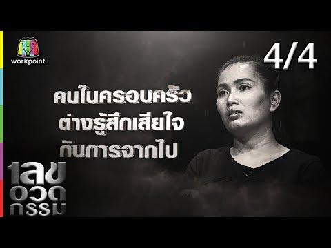 โดม เพชรธำรงชัย - วันที่ 15 Aug 2019 Part 4/4
