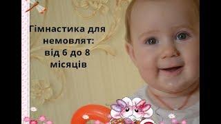 видео Гімнастика для немовлят