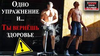 Всего Одно Простое Упражнение Чтобы Быстро Сделать Все Тело сильным и Убрать Жир на Животе и Спине