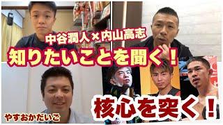 内山高志氏が令和初の日本人世界チャンピオン23歳の中谷潤人(M・T)に直球質問!