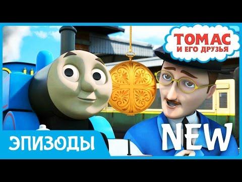 Мультик Томас и его друзья. Бюро находок