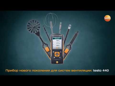 Прибор нового поколения для систем вентиляции: testo440