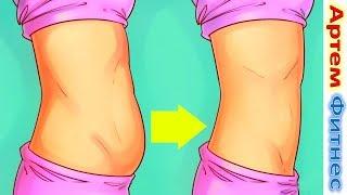 Как Похудеть? Упражнения для плоского живота и красивой таллии Артем Фитнес Дома Для Девушек