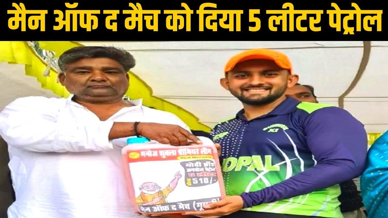 भोपाल: क्रिकेट मैच में मैन ऑफ द मैच बना खिलाड़ी, इनाम में मिला '5 लीटर पेट्रोल'