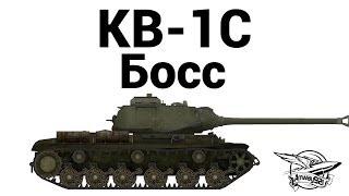 КВ-1С - Босс(Купил КВ-1С - прошёл игру. Кстати, говорят в 9.2 его разделят таки на два танка. На моём канале каждый день..., 2014-03-03T03:00:01.000Z)