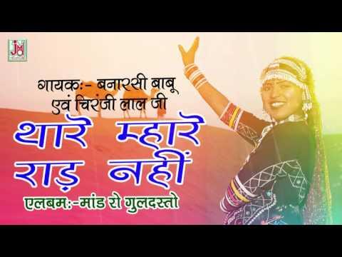 Thare Mahare Raad Nahi ¦¦ Popular Rajasthani Song 2016 ¦¦ Banarasi Babu #JMDTelefilms