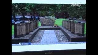 В Химках появится  памятник погибшим в годы Великой отечественной войны химчанам