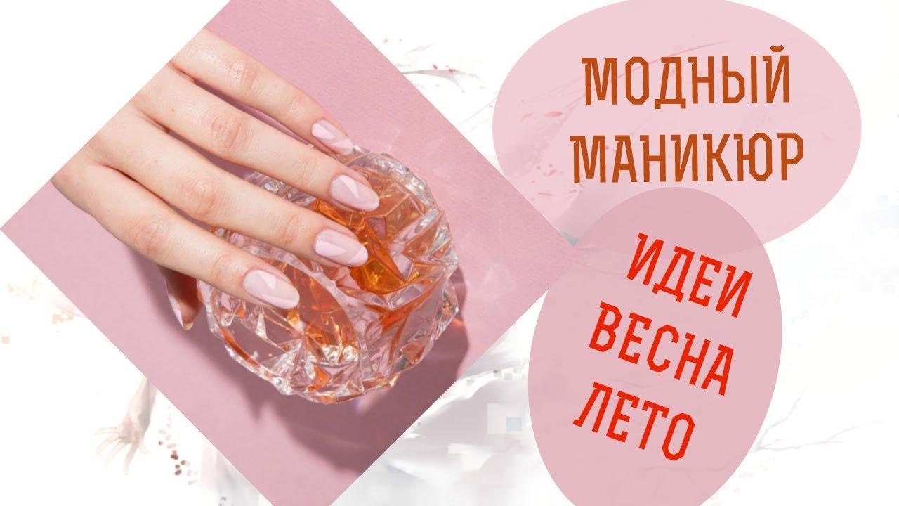 Маникюр Дизайн Ногтей Рисунки