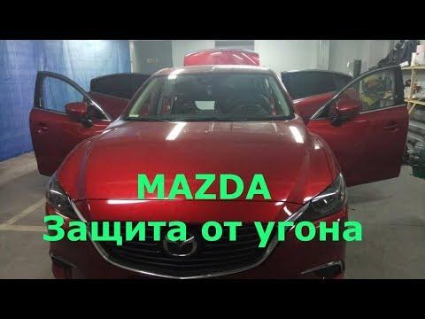Как защитить Mazda  от угона? Необходимый минимум