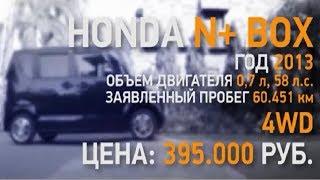 Иван Килин: Honda N+ Box (2013г). Есть Ли Очевидные Плюсы У Истинных Японцев? Минтранс.