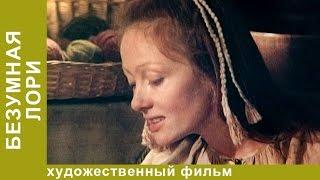Безумная Лори. Детский Фильм. 1 Серия. Драма