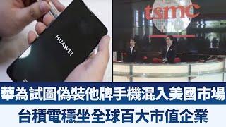 美媒:華為試圖偽裝他牌手機混入美國市場|台灣唯一上榜!台積電穩坐全球百大市值企業|產業勁報【2019年8月15日】|新唐人亞太電視