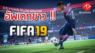 อัพเดท FIFA19 !! สเปอร์ส + โหมด Kick-off โคตรดี + ค่าพลังนักเตะ!!