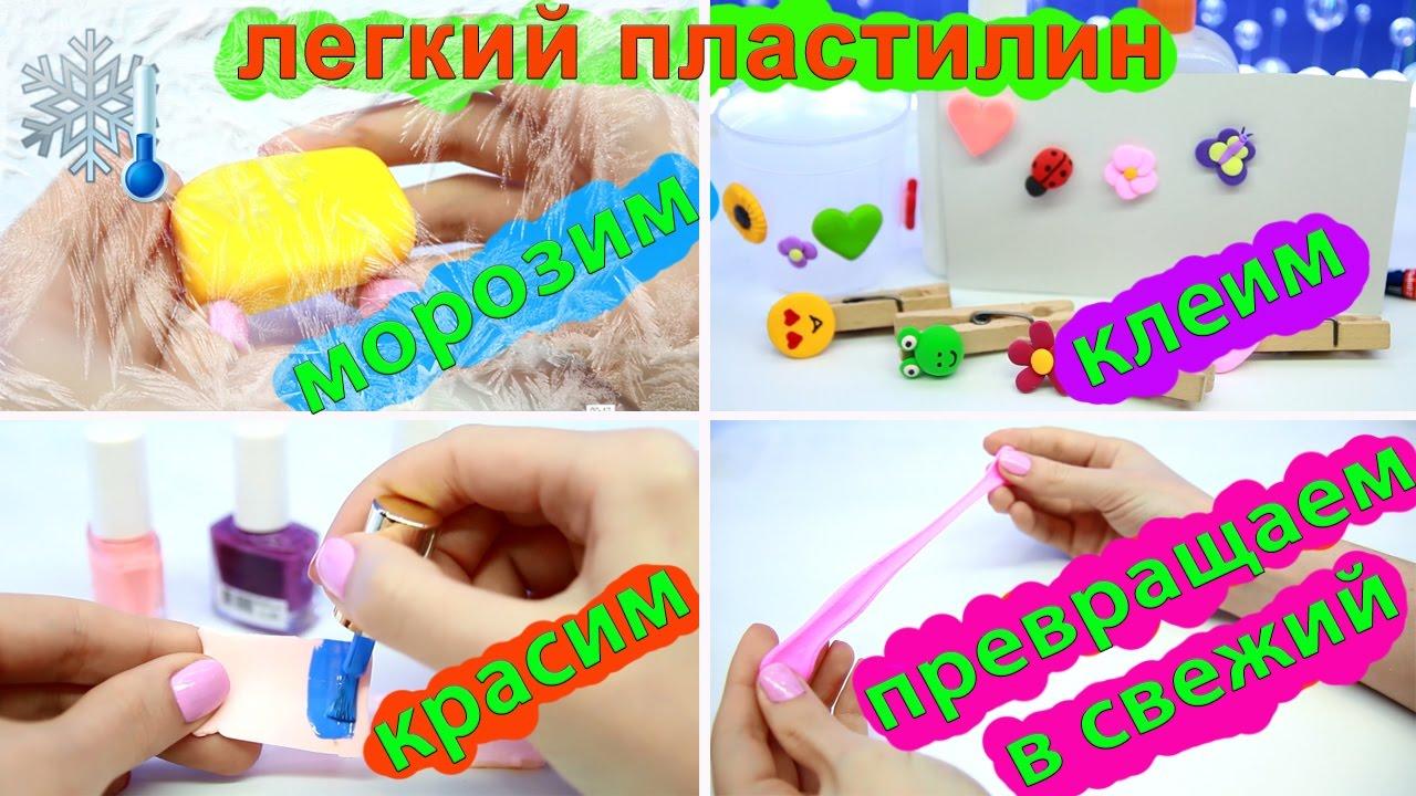Как сделать так чтобы пластилин затвердел