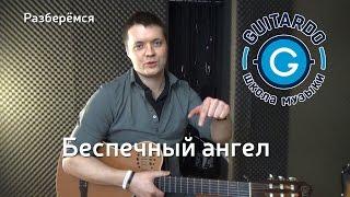 """""""Разберёмся """"Как играть """"Беспечный ангел"""" на гитаре."""