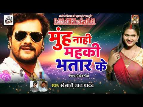 Khesari Lal Yadav का नया धमाका | मुँह नाही महकी भतार के | New Bhojpuri Special Hit Song 2017