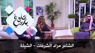 الشاعر مراد الشرفات - الشيلة