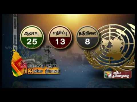 India votes against Sri Lanka in UN