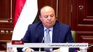 هل سيدمج اليمن في الخليج أم ستقسم الإمارات اليمن  | تقرير يمن شباب