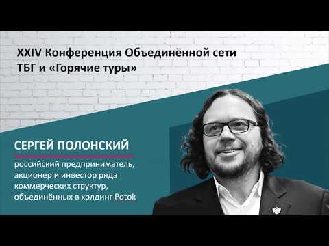 видео: Сергей Полонский. Выступление на xxiv Конференции Объединённой сети ТБГ и «Горячие туры»
